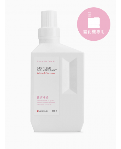 SaniHome 全新專用霧化液 1L (霧化機專用)