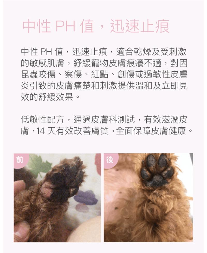 SaniHome革命性寵物抗敏止癢消毒噴霧 100 毫升